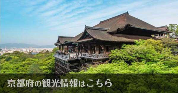 京都府のおすすめ観光スポット