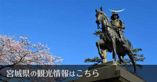 宮城県のおすすめ観光スポット
