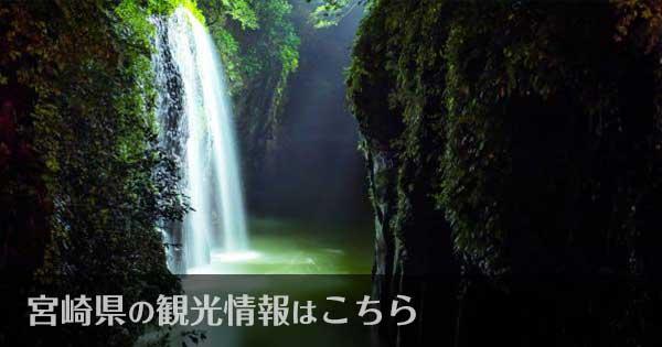 宮崎県のおすすめ観光スポット