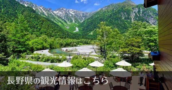 長野県のおすすめ観光スポット