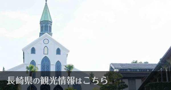 長崎県のおすすめ観光スポット