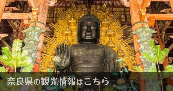 奈良県のおすすめ観光スポット