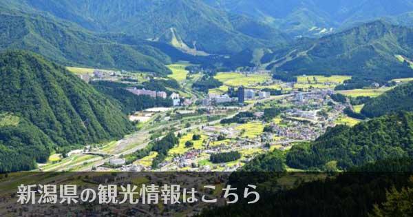 新潟県のおすすめ観光スポット