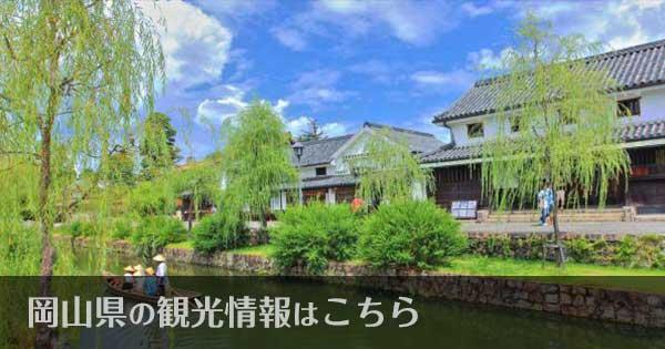 岡山県のおすすめ観光スポット