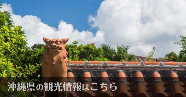 沖縄県のおすすめ観光スポット