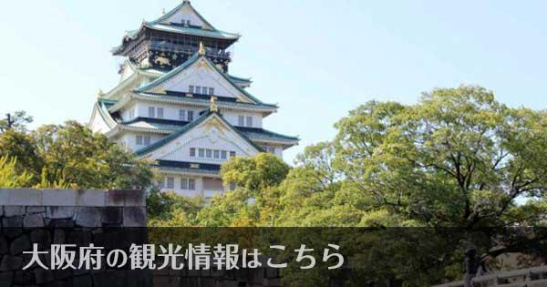 大阪府のおすすめ観光スポット