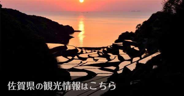佐賀県のおすすめ観光スポット