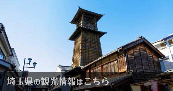 埼玉県のおすすめ観光スポット