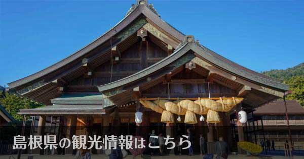 島根県のおすすめ観光スポット