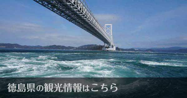 徳島県のおすすめ観光スポット