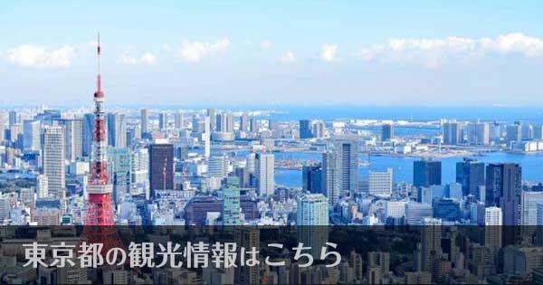 東京都のおすすめ観光スポット