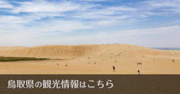 鳥取県のおすすめ観光スポット
