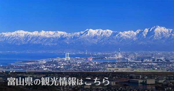 富山県のおすすめ観光スポット