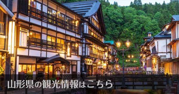 山形県のおすすめ観光スポット