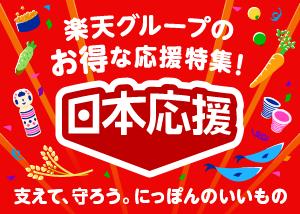 日本応援企画