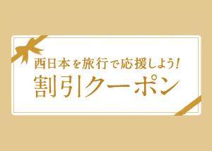 西日本を旅行で応援しよう!