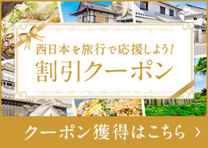旅行で西日本を応援!