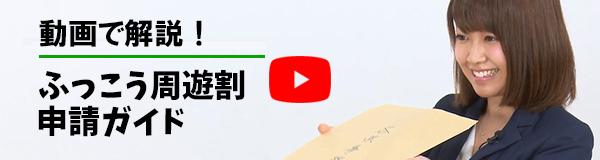 13府県ふっこう周遊割申請ガイド