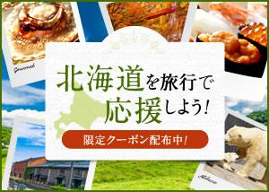 旅行で北海道を応援!