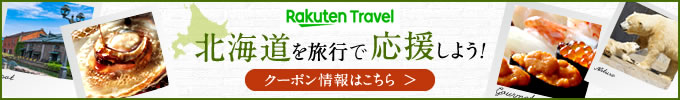 楽天トラベル北海道を旅行で応援しよう!
