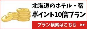 北海道のホテル・宿 ポイント10倍プラン
