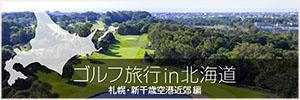ゴルフ旅行イン北海道