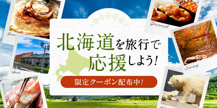 北海道を旅行で応援しよう!限定クーポンはこちら
