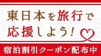 東日本を旅行で応援しよう!