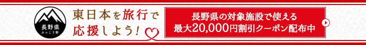 「長野県ふっこう割」最大20,000円割引クーポン配布!