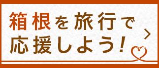 箱根を旅行で 応援しよう!