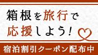 箱根を旅行で応援しよう!