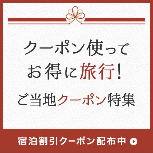 【GoTo秘境三好市キャンペーン】対象プラン