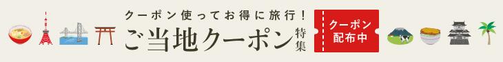 静岡県民限定クーポン