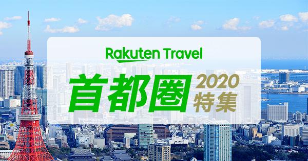 首都圏特集 2020