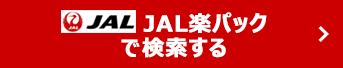 JAL楽パックで検索する