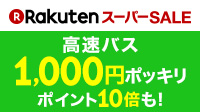 高速バス 1,000円ポッキリ