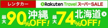 沖縄最大90%OFF!北海道最大74%OFF!楽天スーパーSALE