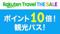 観光バスがポイント10倍!