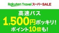 高速バス1,500円ポッキリ ポイント10倍も!