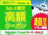 【スーパーSALE】国内ツアー(航空券+宿)