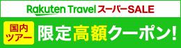 【スーパーSALE】6月16日(日)23:59まで