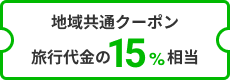 GoToトラベルで最大50%お得!