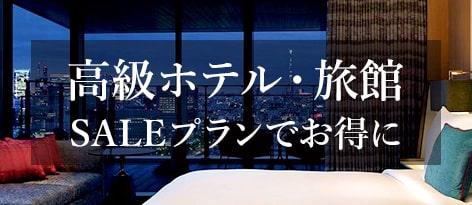 高級ホテル・旅館スーパーSALEプラン