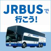 JR高速バス予約・夜行バスで行こう!