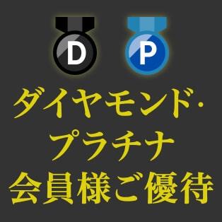 ダイヤモンド・プラチナ会員様ご優待
