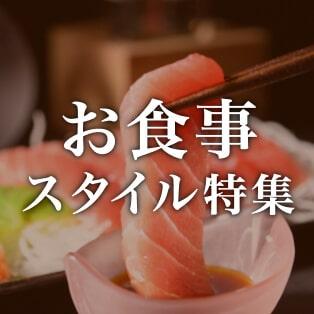 お食事スタイル特集