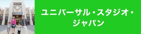 ユニバーサル・スタジオ・ジャパン