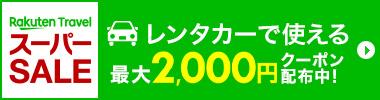 レンタカー最大2,000円クーポン!楽天スーパーSALE