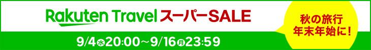 あらかじめの取得がおすすめ!時間限定の10000円クーポンも御座います!