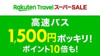 高速バスが1,500円ポッキリ